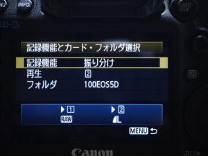 5D3振り分け