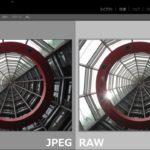 RAWファイルってなに? RAWとJPEGの2つを比較 さわり編