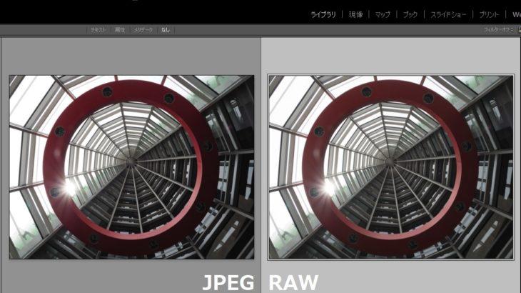 RAWとJPEG、同じものを撮っても違う2つファイル LightroomでRAWが薄味に見える理由が見えた!