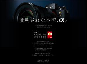 α9,sony,ソニー,カメラグランプリ,2018大賞受賞