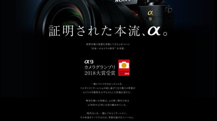 祝☆ソニーα9 カメラグランプリ2018大賞受賞!