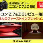 ガンレフ 注目製品レビュー ~ニコン Z 7&Z 6編~ ニコン Z 6の外観ファーストインプレッション