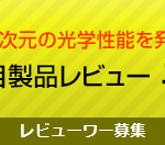 ガンレフ 注目製品レビュー ~ニコン Z 7&Z 6編~ ニコン Z 6担当レビューワーを拝命