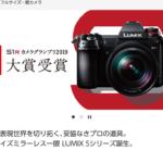 祝☆パナソニック Lumix S1R カメラグランプリ2019大賞受賞!